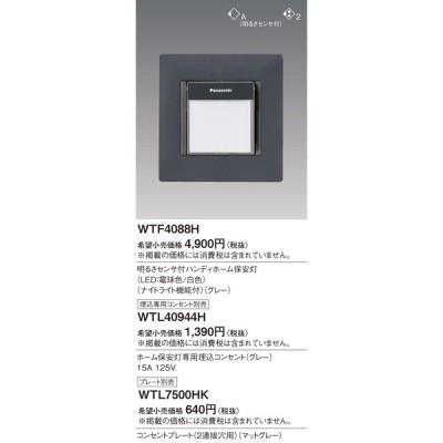 WTF4088H ナイトライト 明るさセンサ付ホーム保安灯(ハンディタイプ) Panasonic 電設資材 アドバンスシリーズ配線器具
