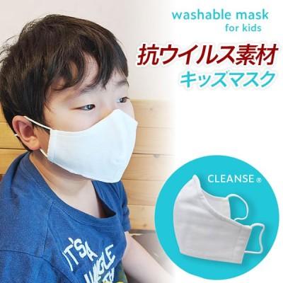 マスク 抗ウイルス 子供 クレンゼ CLEANSE クラボウ 抗菌 クレンゼマスク 立体 綿 ダブルガーゼ  低学年 園児 キッズ 幼児 洗える