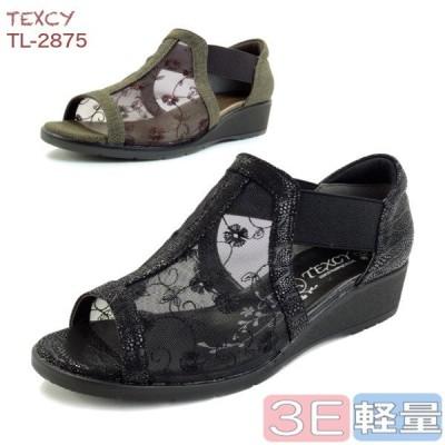 テクシー TL-2875 レディース メッシュ サンダル 夏 カジュアル シューズ asics 靴
