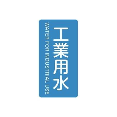 JIS配管識別明示ステッカー タテ 工業用水 英語表記あり 小 10枚1セット 386202 185703