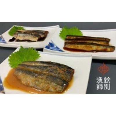 10-269 にしん甘露煮・蒲焼セット