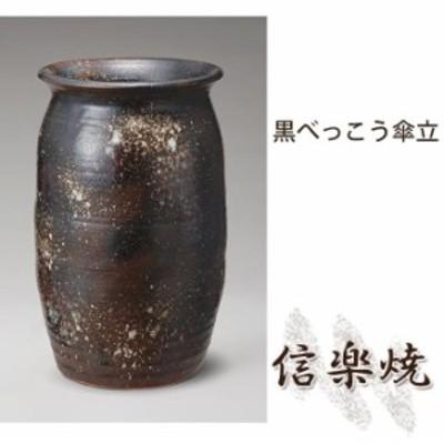黒べっこう傘立 伝統的な味わいのある信楽焼き 傘立て 傘入れ 和テイスト 陶器 日本製 信楽焼 傘収納 焼き物 和風
