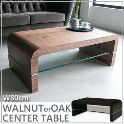 センターテーブル モダン ブラック ウォールナット 80 ローテーブル ブラウン ガラス 湾曲 北欧 おしゃれ 高級 木 黒