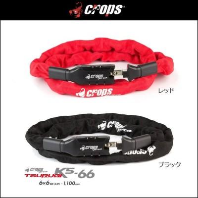crops/クロップス  K5-66  6x6mm/1100mm【自転車用カギ・ロック】CP-K5-66-01