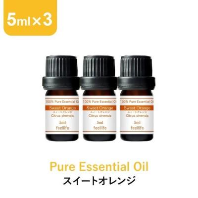 エッセンシャルオイル アロマオイル 精油 スイートオレンジ オレンジ 5ml 3本 アロマグッズ ディフューザー 遮光瓶 ストーン 天然