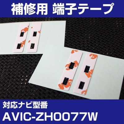 AVIC-ZH0077W パイオニア カロッツェリア フィルムアンテナ 補修用 端子テープ 両面テープ 交換用 4枚セット avic-zh0077w