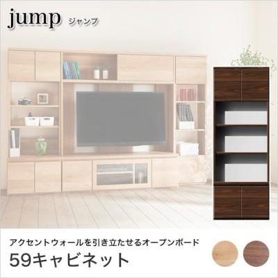 ジャンプ 59キャビネット アッシュ無垢材 オープンボード 幅59cm 扉タイプ 両開き 日本製 完成品
