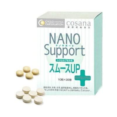 ナノサポートシクロカプセル化スムースUPポリアミンプラス 10粒×30包 送料無料 節々のお悩みに グルコサミン コラーゲン コエンザイムQ10