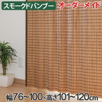 竹 カーテン スモークドバンブー サイズオーダー 幅76~100×高さ101~120 B-1371 ( 送料無料 バンブーカーテン 目隠し 間仕切り バンブ