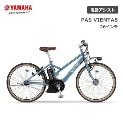 【P3倍】【500円クーポン】【完全組立出荷】電動自転車 ヤマハ PAS VIENTA5 パス ビエンタ ファイブ 26型 PA26V 26インチ YAMAHA