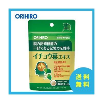 オープン記念 ポイント2倍 送料無料 機能性表示食品イチョウ葉エキス120粒30g(1粒250mg×120粒) サプリメント ORIHIRO