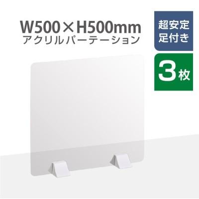 あすつく [3枚セット]差し込み簡単 透明 パーテーション W500×H500mm 軽量ABS樹脂足 仕切り板 卓上 受付 衝立 間仕切り 卓上パネル 滑り止め abs-p5050-3set