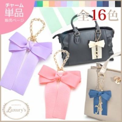 単品販売 バッグチャーム リボン  j3s 母の日 ギフト プレゼント