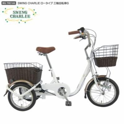 【メーカー直送】 ミムゴ SWING CHARLIE ロータイプ三輪自転車G ホワイト MG-TRE16G 自転車 三輪車 ママチャリ スイング機能