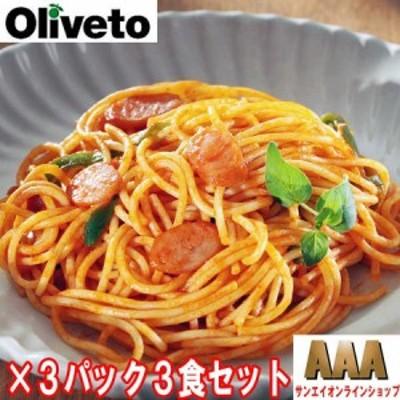 Oliveto ナポリタン スパゲティ パスタ 300g×3パック3食セット レンジでチンお家でグルメ