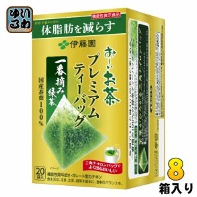 伊藤園 お~いお茶 プレミアムティーバッグ 一番摘み緑茶 20袋 8箱入
