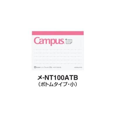 コクヨ キャンパス まとめがはかどるノートふせん ドットA罫ボトム 小 メ-NT100ATB