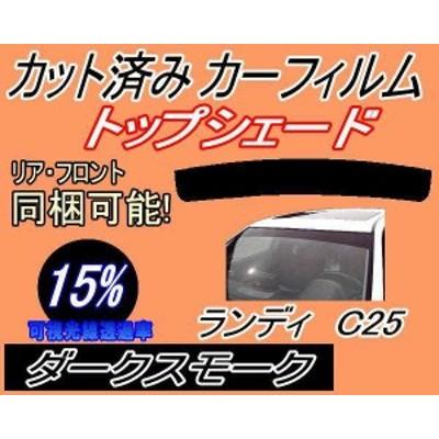 ハチマキ ランディ C25 (15%) カット済み カーフィルム 車種別 SC25 SNC25 C25系 スズキ