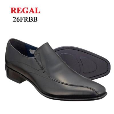 リーガル REGAL 26FRBB ブラック 2E メンズ ビジネスシューズ 紳士靴 本革 日本製 ヴァンプ スリッポン 就職祝 成人式 就活 リクルート 父の日 プレゼント