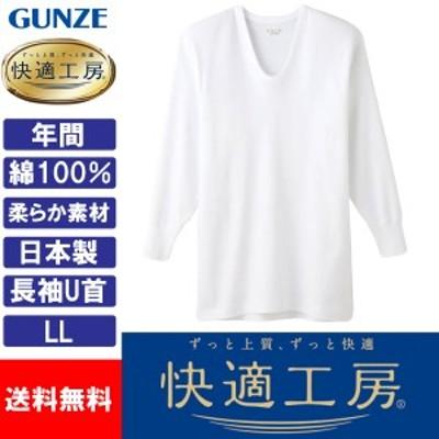 グンゼ GUNZE 快適工房 メンズ 長袖U首 インナーシャツ 肌着 KH3010 LL 日本製 綿100%