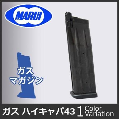 MARUI(東京マルイ) ハイキャパ4.3用スペアマガジン 【ガスブローバック】G-17