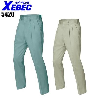 作業ズボン 秋冬用 ツータック スラックス メンズ ジーベックXEBEC 5420