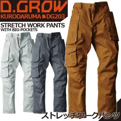 ストレッチワークパンツ DG203 D.GROW ディーグロー クロダルマ メンズ ビッグポケット付き カーゴパンツ ズボン 作業着 作業服