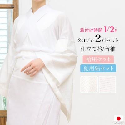仕立衿 替え袖 セット 白 美容衿 付け襟 襟 女性 リンズ 袷用 夏用 絽 うそつき 日本製 和装スリップ用 衣紋抜き付き あづま姿 送料無料