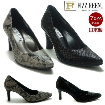 靴 FIZZ REEN フィズリーン レディース パンプス ポインテッド ヘビ 7.5cm 8520