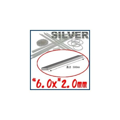 S&F(シーフォース)950銀平角線 6.0×厚2.0×500 直