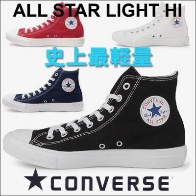 コンバース スニーカー レディース メンズ ハイカット 超軽量 オールスターライト レッド 赤 ホワイト 白 ネイビー 紺 ブラック 黒 converse allstar light hi
