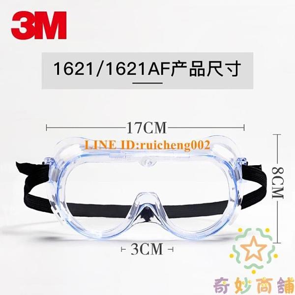 3M護目鏡打磨勞保防飛濺男女騎行防霧防風沙灰塵透明眼鏡【奇妙商舖】