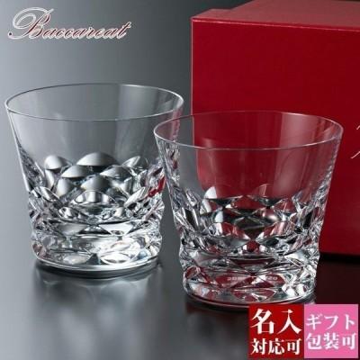 バカラ グラス 2021 名入れ グラスセット 結婚祝い ペア ブラーヴァ 200ml 2個 2客 セット ブラーバ BRABA 2813842 Baccarat 食器 ガラス プレゼント