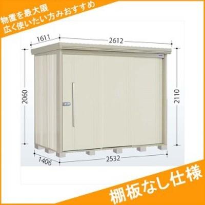 物置 屋外 おしゃれ タクボ物置 ND/ストックマン 棚板なし仕様 ND-2514 一般型 標準屋根 『追加金