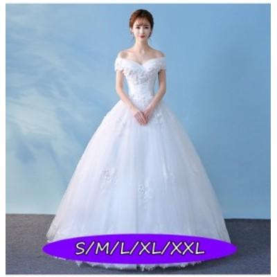 結婚式ワンピース お嫁さん 豪華な ウェディングドレス 花嫁 ドレス マキシドレス オフショルダー 編み上げタイプ 姫系ドレス ホワイト色
