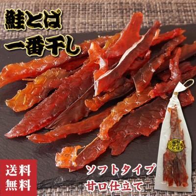 珍味 おつまみ 鮭とば 一番干し 180g やわらか 鮭トバ ソフトタイプ
