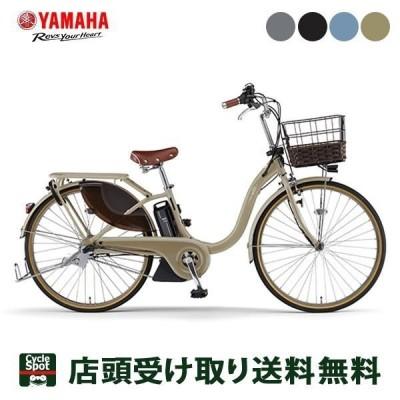 店頭受取限定 ヤマハ 電動自転車 アシスト自転車 2021年 パス ウィズ デラックス 24 YAMAHA  24インチ 12.3Ah 3段変速 PAS With DX 24