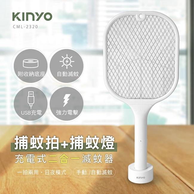 KINYO充電式二合一滅蚊器