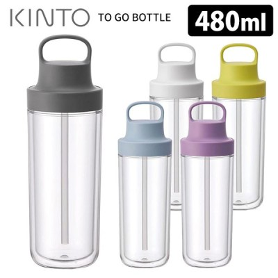 KINTO トゥーゴーボトル 480ml /キントー TO GO BOTTLE  /お取寄せ/P10倍