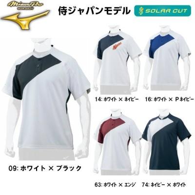 ミズノ 野球 ベースボールシャツ ミズノプロ(MIZUNO PRO) 2014世界モデル 2ボタン 12JC7L01