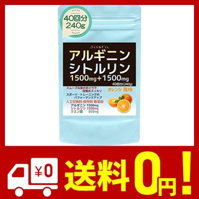 JAY&CO. アルギニン & シトルリン パウダー (1回当たり1500mg&1500mg配合) 人工甘味料・保存料無添加・国内製造 (オレンジ,