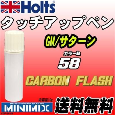 タッチアップペン GM/サターン 58 CARBON FLASH Holts MINIMIX 【クリックポスト代引不可】
