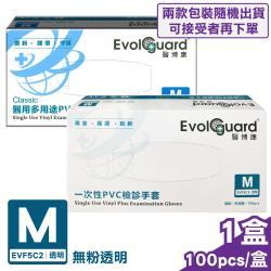 【醫博康 Evolguard】 徐州富山 醫用多用途PVC手套/一次性檢診手套 (無粉) M號 100pcs/盒