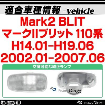 ll-to-smg-sm16 スモークレンズ Mark2 BLIT マークIIブリット (110系 H14.01-H19.06 2002.01-2007.06) サイドマーカー ウインカーランプ ( パーツ カスタム 車 カスタムパーツ ウインカー 交換 ウィンカー ライト 自動車 外装 部品 led サイドランプ )