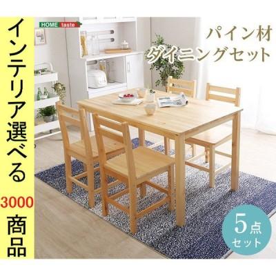 ダイニングテーブル+チェア 120×75×70cm 木製 四角形 4脚 ナチュラル色 YHPND5