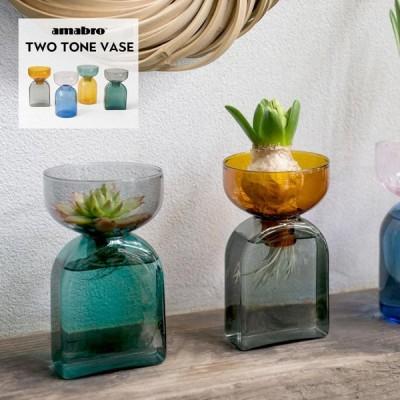 アマブロ ツートーンベース amabro Two Tone Vase フラワーベース 水耕栽培 ディフューザーボトル 一輪挿し おしゃれ