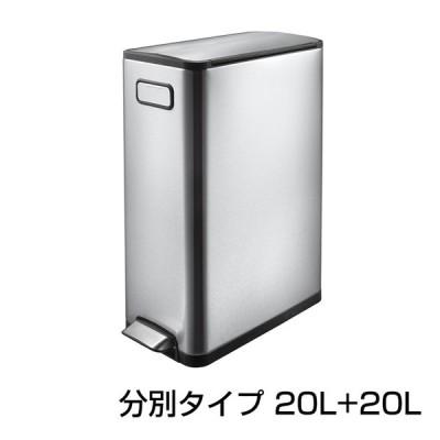 エコフライステップビン20L+20L 分別タイプ ペダル式静音開閉 キャスター付き ごみ箱 スチール製