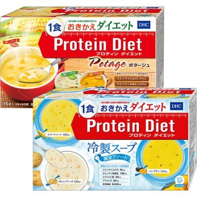 【通販限定】プロティンダイエット ポタージュ&冷製スープ セット