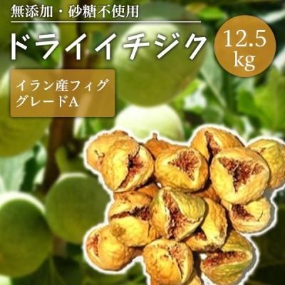 イチジク ドライフルーツ ドライ 無添加 新物 エスタハバーン谷 プレミアムフィグ  10kg ケース グルメ