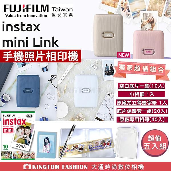 超值6件組 Fujifilm 富士 Instax Mini Link 智慧型手機印表機 相印機 恆昶公司貨 保固一年